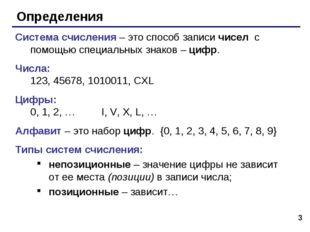 * Определения Система счисления – это способ записи чисел с помощью специальн