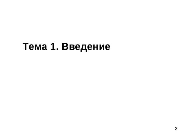 * Тема 1. Введение