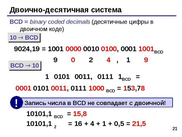 * Двоично-десятичная система BCD = binary coded decimals (десятичные цифры в...