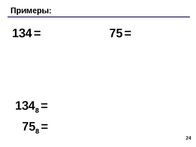 * Примеры: 134 = 75 = 1348 = 758 =