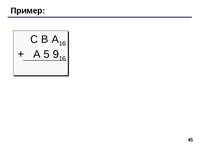 * Пример: С В А16 + A 5 916