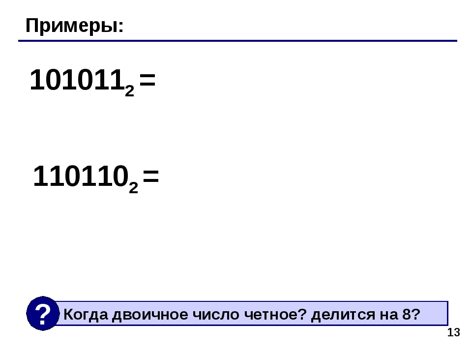 * Примеры: 1010112 = 1101102 =