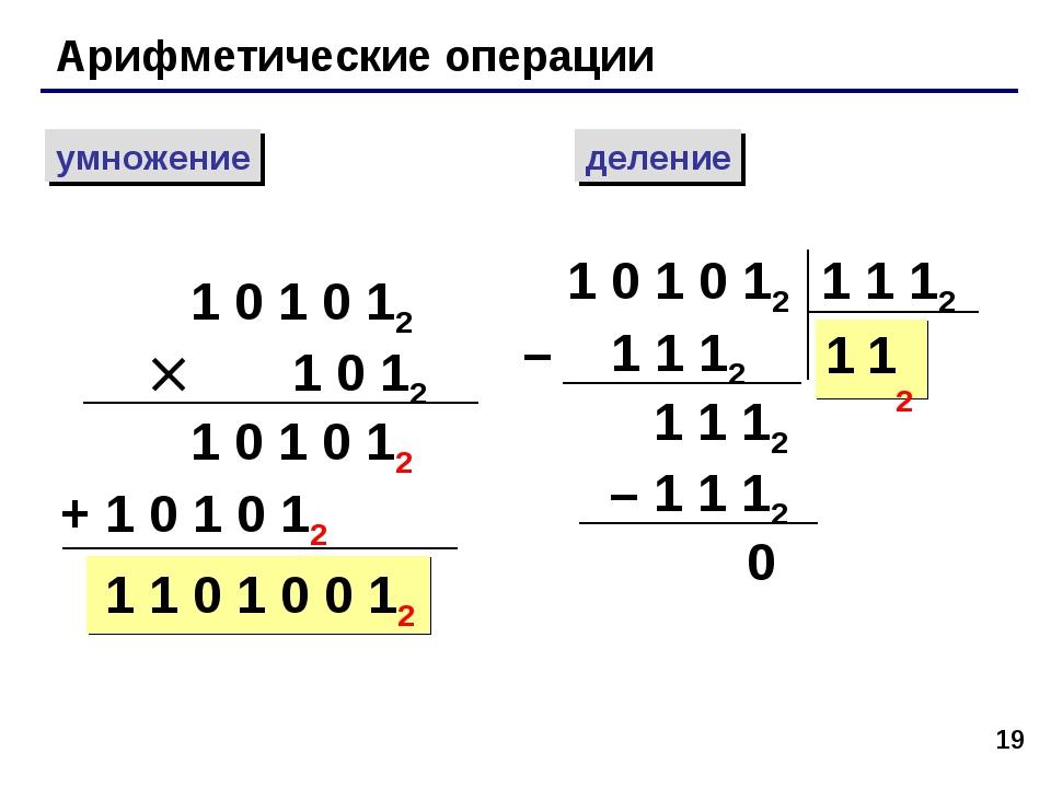 * Арифметические операции умножение деление 1 0 1 0 12  1 0 12 1 0 1 0 12 +...
