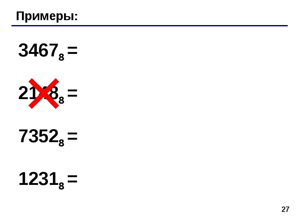 * Примеры: 34678 = 21488 = 73528 = 12318 =