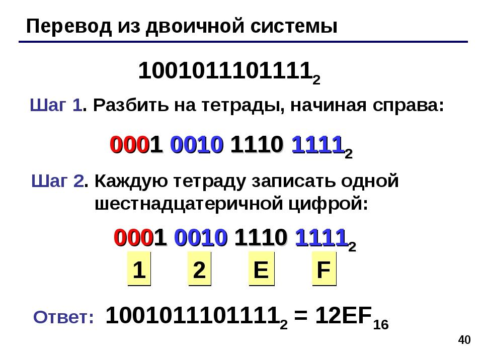 * Перевод из двоичной системы 10010111011112 Шаг 1. Разбить на тетрады, начин...