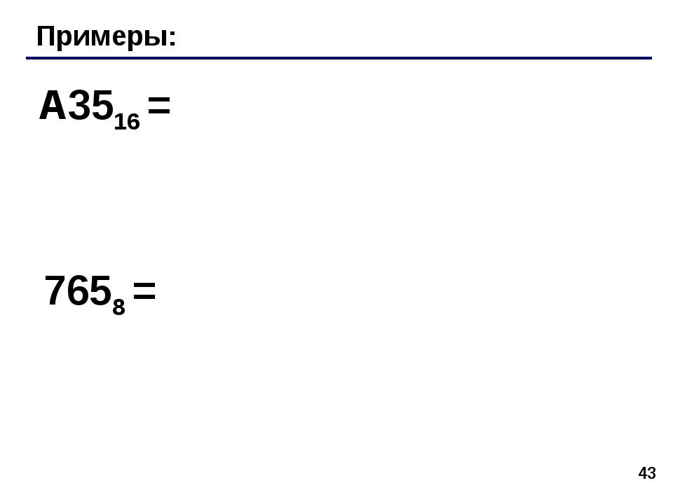 * Примеры: A3516 = 7658 =