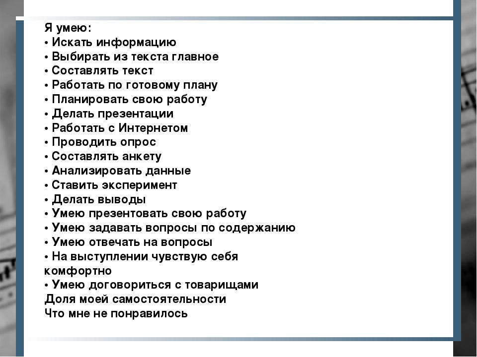 Я умею: • Искать информацию • Выбирать из текста главное • Составлять текст •...