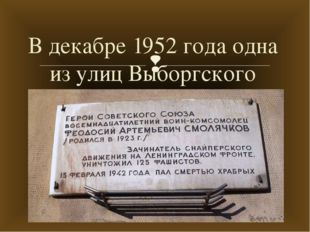 В декабре 1952 года одна из улиц Выборгского района получила имя Смолячкого. 