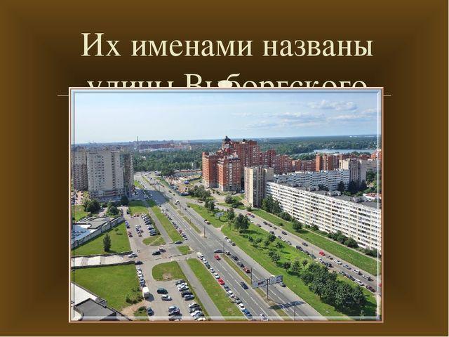 Их именами названы улицы Выборгского района 