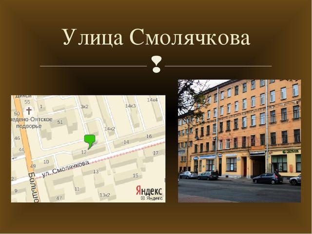 Улица Смолячкова 