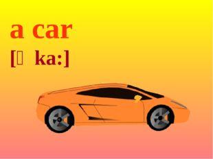 a car [ə ka:]