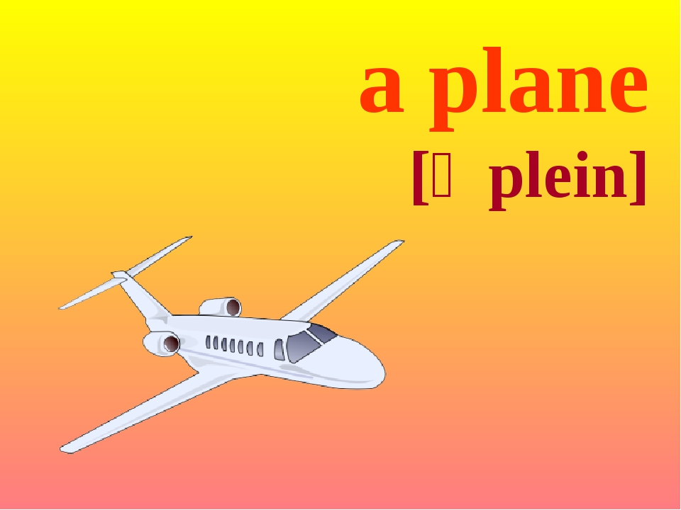 a plane [ə plein]