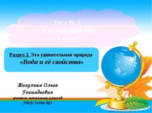 Тест № 2 Окружающий мир 3 класс Жигулина Ольга Геннадьевна учитель начальных