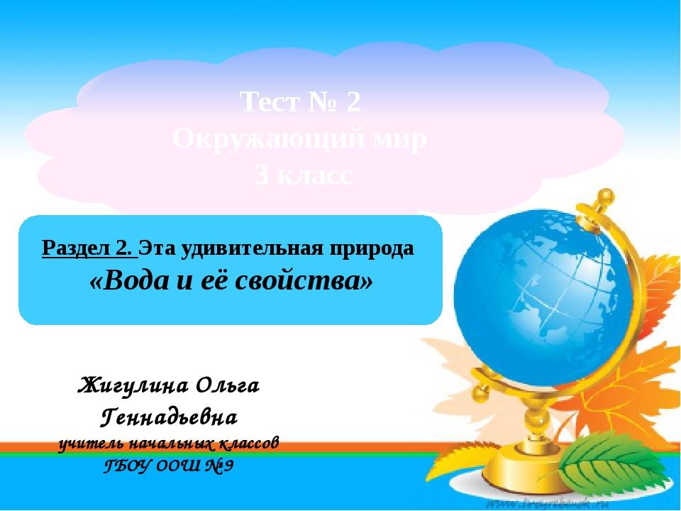 Тест № 2 Окружающий мир 3 класс Жигулина Ольга Геннадьевна учитель начальных...