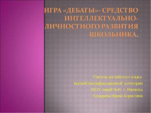 Учитель английского языка высшей квалификационной категории МОУ лицей №41 г.
