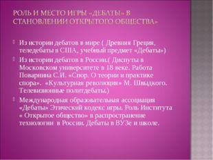 Из истории дебатов в мире ( Древняя Греция, теледебаты в США, учебный предмет