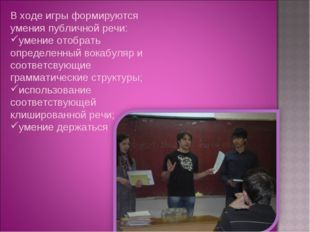 В ходе игры формируются умения публичной речи: умение отобрать определенный в