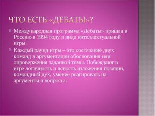 Международная программа «Дебаты» пришла в Россию в 1994 году в виде интеллект