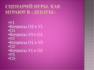 У1 Вопросы О3 к У1 О1 Вопросы У3 к О1 У2 Вопросы О1 к У2 О2 Вопросы У1 к О2 У
