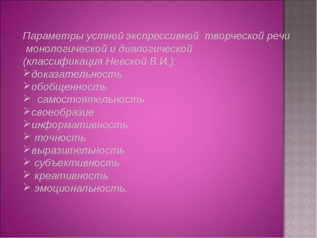 Параметры устной экспрессивной творческой речи монологической и диалогической...