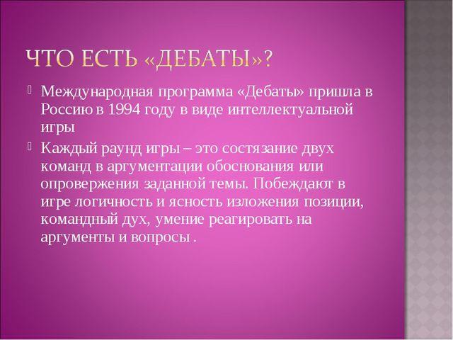 Международная программа «Дебаты» пришла в Россию в 1994 году в виде интеллект...