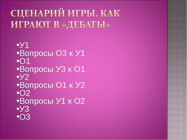 У1 Вопросы О3 к У1 О1 Вопросы У3 к О1 У2 Вопросы О1 к У2 О2 Вопросы У1 к О2 У...