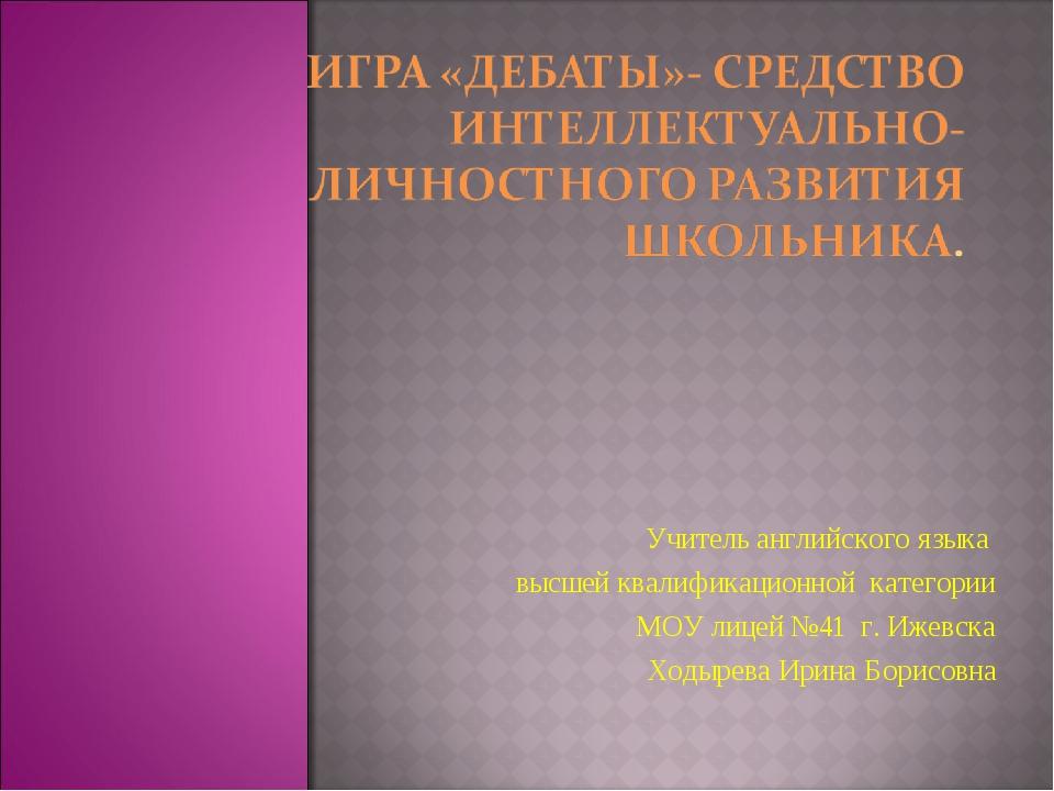 Учитель английского языка высшей квалификационной категории МОУ лицей №41 г....