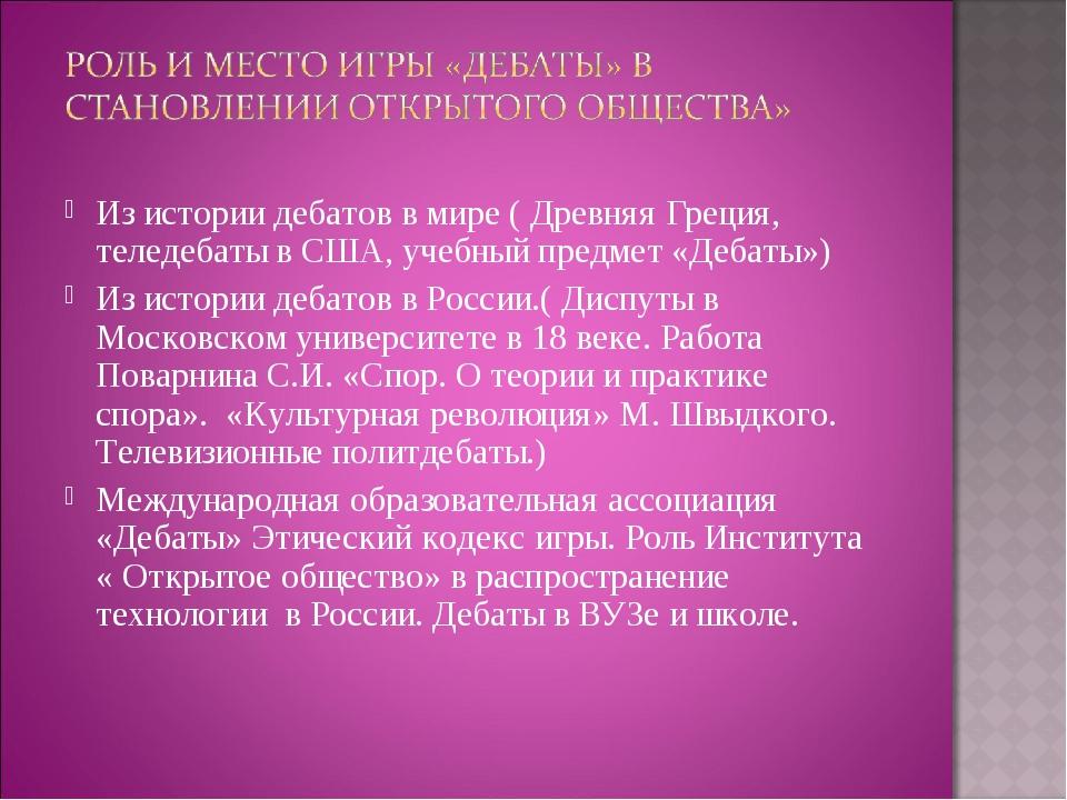 Из истории дебатов в мире ( Древняя Греция, теледебаты в США, учебный предмет...