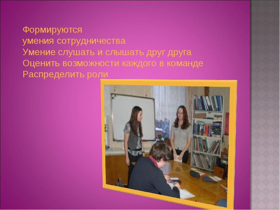 Формируются умения сотрудничества Умение слушать и слышать друг друга Оценить...