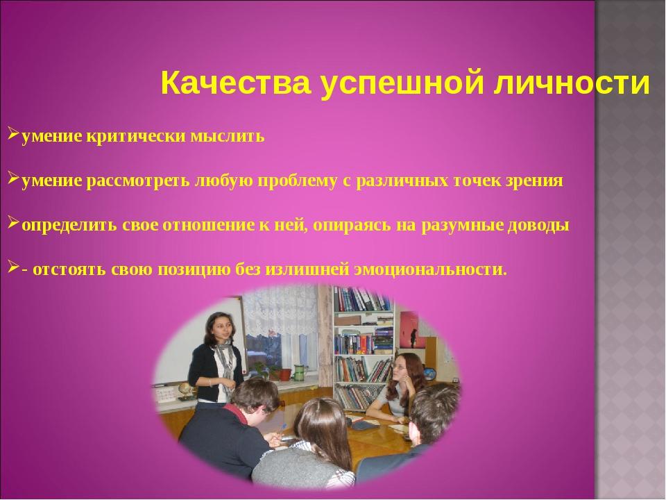 Качества успешной личности умение критически мыслить умение рассмотреть любу...