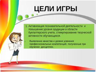 1. Активизация познавательной деятельности и повышение уровня эрудиции в обл