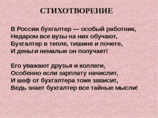 В России бухгалтер — особый работник, Недаром все вузы на них обучают,
