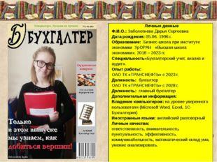 Личныеданные Ф.И.О.:Заболотнева Дарья Сергеевна Дата рождения:05.06.1996г. Об
