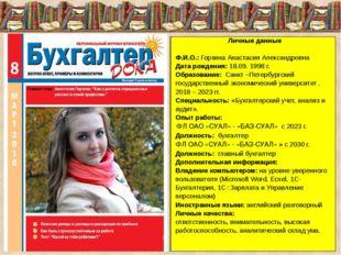 Личные данные Ф.И.О.:ГорзинаАнастасия Александровна Дата рождения:18.09.1998г