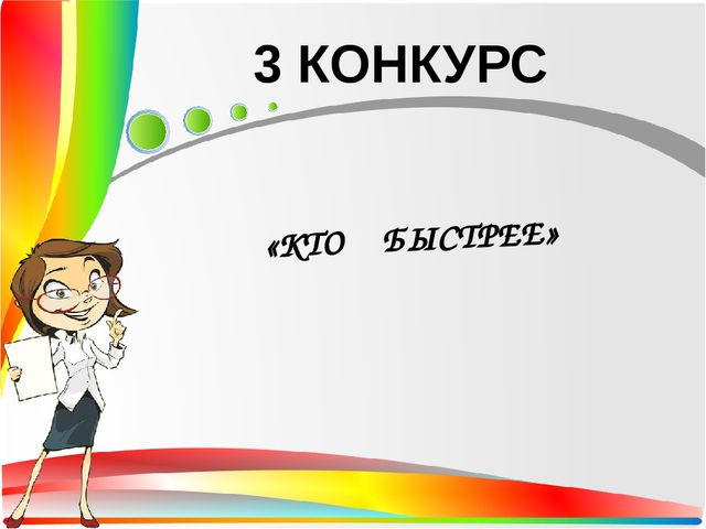 3 КОНКУРС «КТО БЫСТРЕЕ»