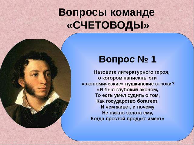 Вопрос № 1 Назовите литературного героя, о котором написаны эти «экономически...