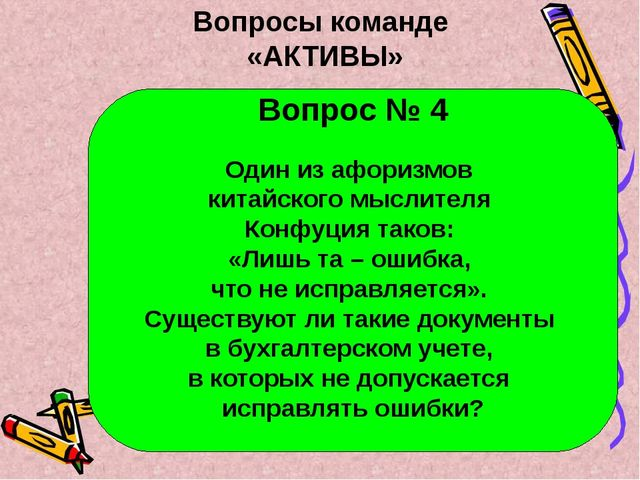 Вопрос № 4 Один из афоризмов китайского мыслителя Конфуция таков: «Лишь та –...