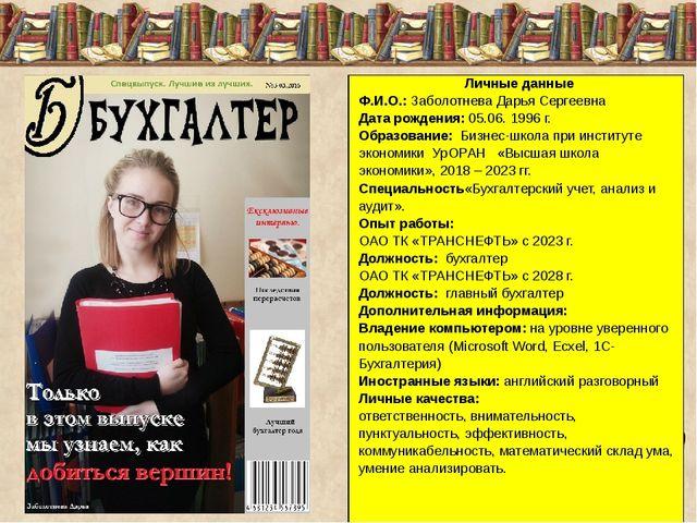 Личныеданные Ф.И.О.:Заболотнева Дарья Сергеевна Дата рождения:05.06.1996г. Об...