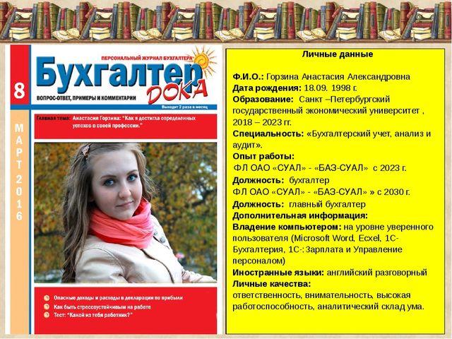 Личные данные Ф.И.О.:ГорзинаАнастасия Александровна Дата рождения:18.09.1998г...