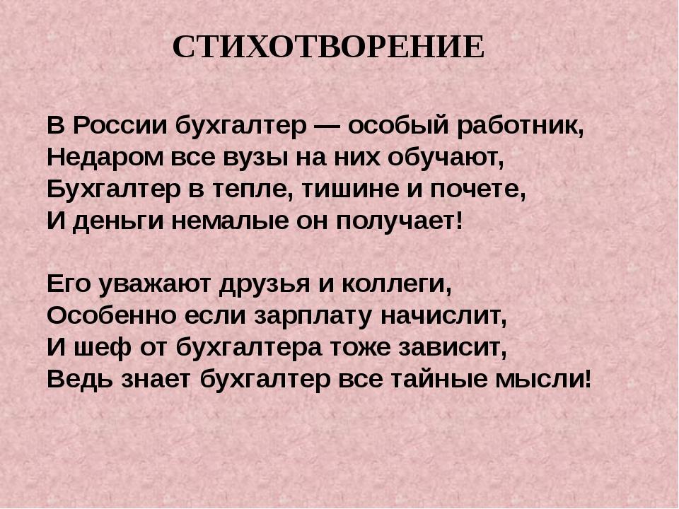 В России бухгалтер — особый работник, Недаром все вузы на них обучают,...