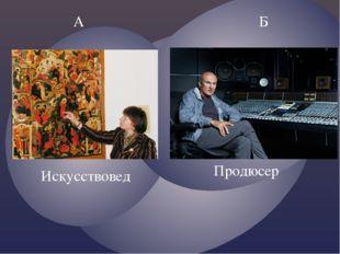 А Б Искусствовед Продюсер