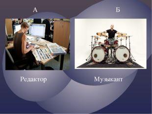 А Б Редактор Музыкант
