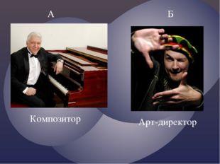 А Б Композитор Арт-директор