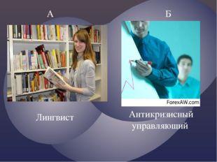 А Б Лингвист Антикризисный управляющий