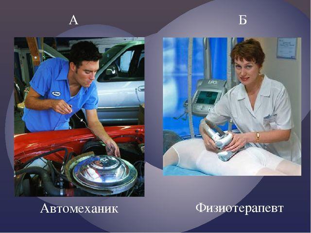 Автомеханик Физиотерапевт А Б