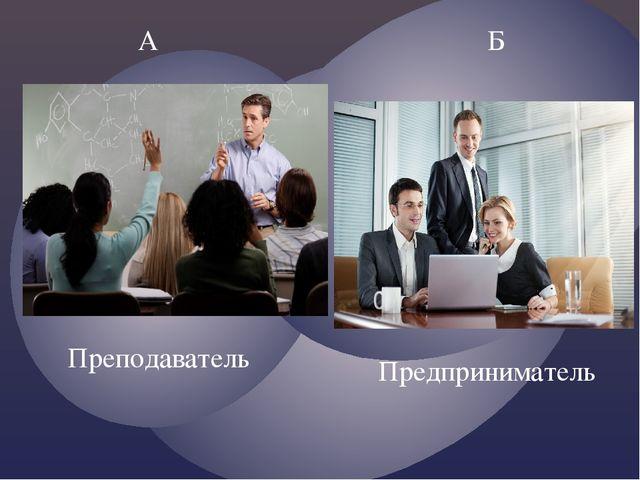 А Б Предприниматель Преподаватель
