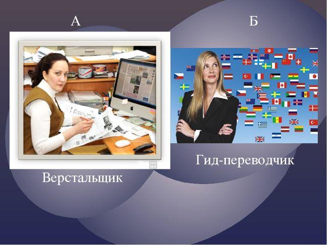 А Б Верстальщик Гид-переводчик