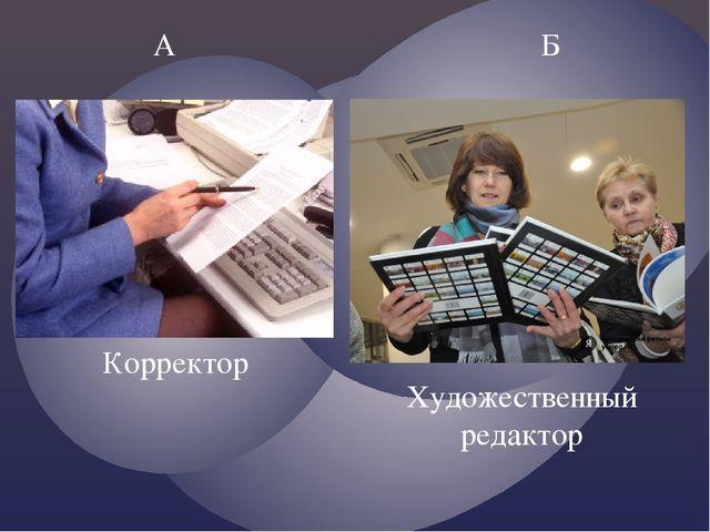 А Б Корректор Художественный редактор
