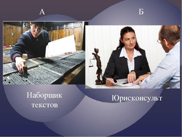 А Б Наборщик текстов Юрисконсульт