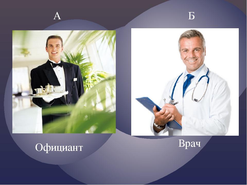 А Б Врач Официант